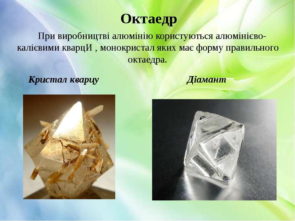 Октаедр При виробництві алюмінію користуються алюмінієво-калієвими кварцИ , м...
