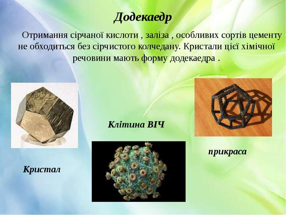 Додекаедр. Отримання сірчаної кислоти , заліза , особливих сортів цементу не ...