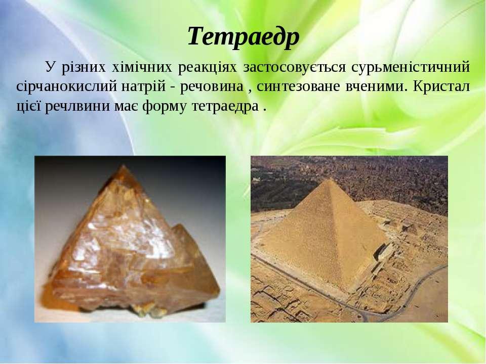 Тетраедр У різних хімічних реакціях застосовується сурьменістичний сірчанокис...