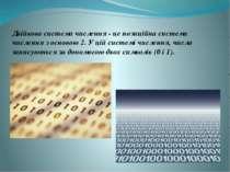 Двійкова система числення - це позиційна система числення з основою 2. У цій ...