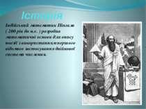 Історія Індійський математик Пінгала ( 200 рік до н.е. ) розробив математичні...
