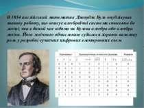 В 1854 англійський математик Джордж Буль опублікував знакову роботу, що опису...