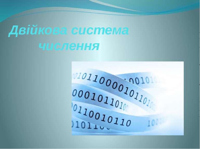 Двійкова система числення