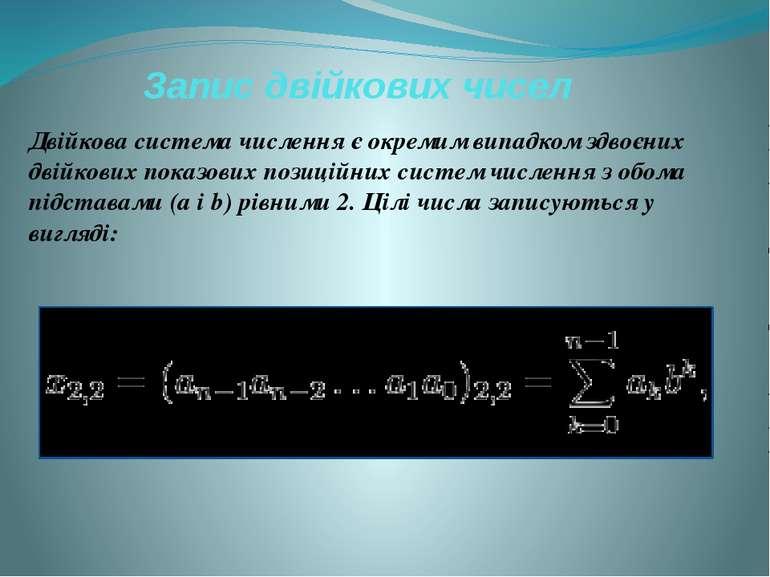 Запис двійкових чисел Двійкова система числення є окремим випадком здвоєних д...