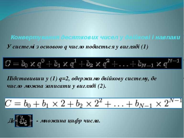 Конвертування десяткових чисел у двійкові і навпаки У системі з основою q чис...