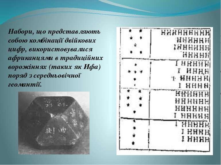 Набори, що представляють собою комбінації двійкових цифр, використовувалися а...