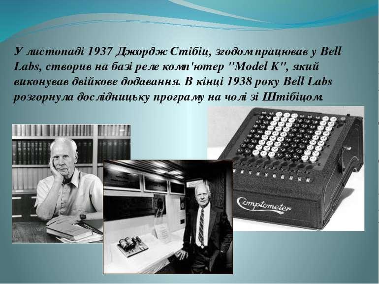 У листопаді 1937 Джордж Стібіц, згодом працював у Bell Labs, створив на базі ...