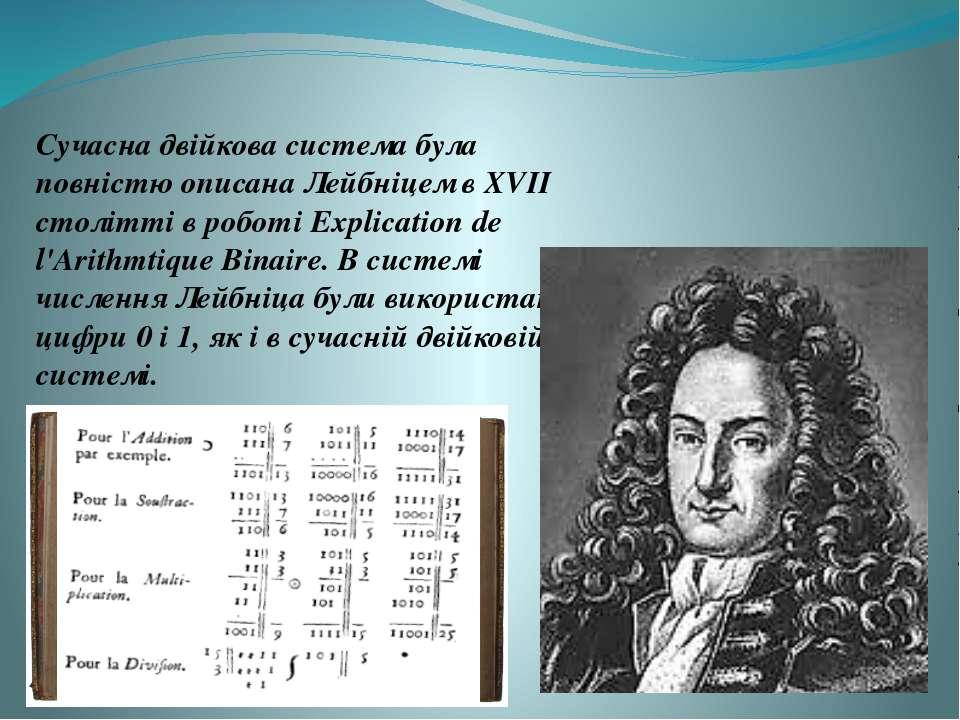 Сучасна двійкова система була повністю описана Лейбніцем в XVII столітті в ро...