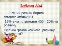 Задача №4 30%-ий розчин борної кислоти змішали з 15%-вим і отримали 400 г 20%...