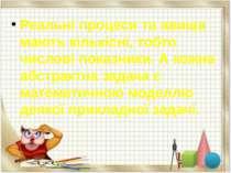 Реальні процеси та явища мають кількісні, тобто числові показники. А кожна аб...