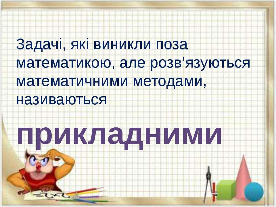 Задачі, які виникли поза математикою, але розв'язуються математичними методам...