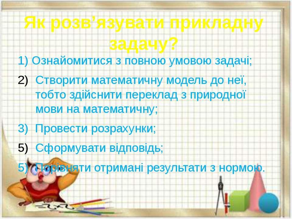 Як розв'язувати прикладну задачу? 1) Ознайомитися з повною умовою задачі; Ств...