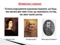 В епоху відродження художники відкрили, що будь-яка картина має певні точки, ...