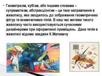 Геометризм, кубізм, або іншими словами – супрематизм, абстракціонізм – це так...