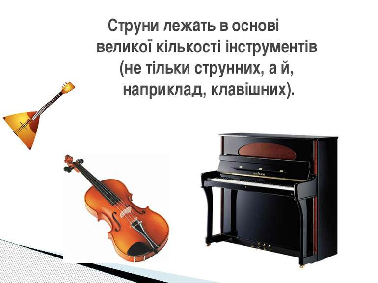 Струни лежать в основі великої кількості інструментів (не тільки струнних, а ...