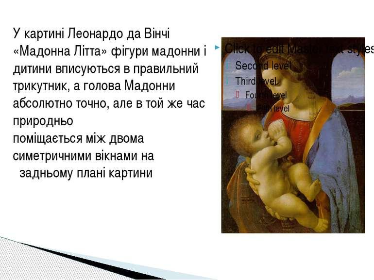 У картині Леонардо да Вінчі «Мадонна Літта» фігури мадонни і дитини вписуютьс...