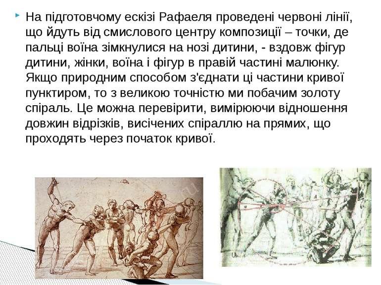 На підготовчому ескізі Рафаеля проведені червоні лінії, що йдуть від смислово...