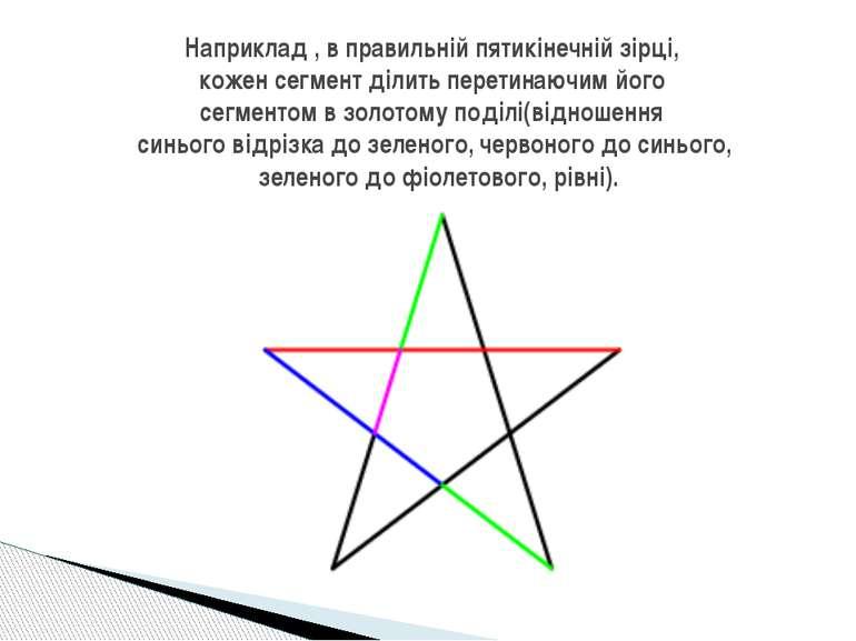 Наприклад , в правильній пятикінечній зірці, кожен сегмент ділить перетинаючи...