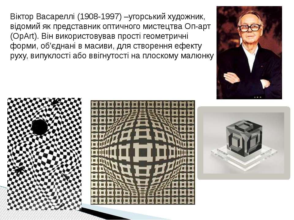 Віктор Васареллі (1908-1997) –угорський художник, відомий як представник опти...