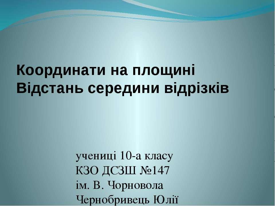 Координати на площині Відстань середини відрізків учениці 10-а класу КЗО ДСЗШ...