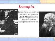 Їх ідеї були використані англійським фізиком Дж.К.Максвеллом в його роботах п...
