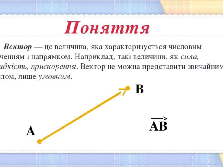 Вектор — це величина, яка характеризується числовим значенням і напрямком. На...