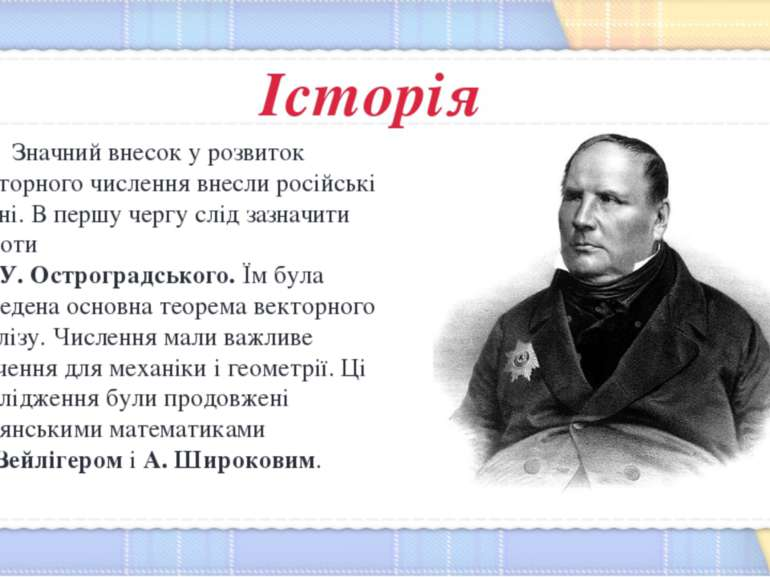 Значний внесок у розвиток векторного числення внесли російські учені. В першу...