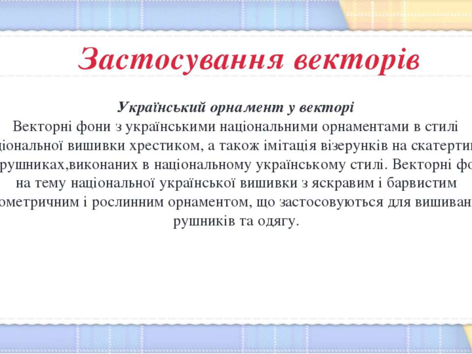 Український орнамент у векторі Векторні фони з українськими національними орн...