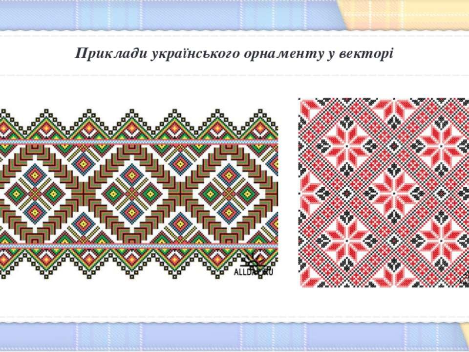 Приклади українського орнаменту у векторі
