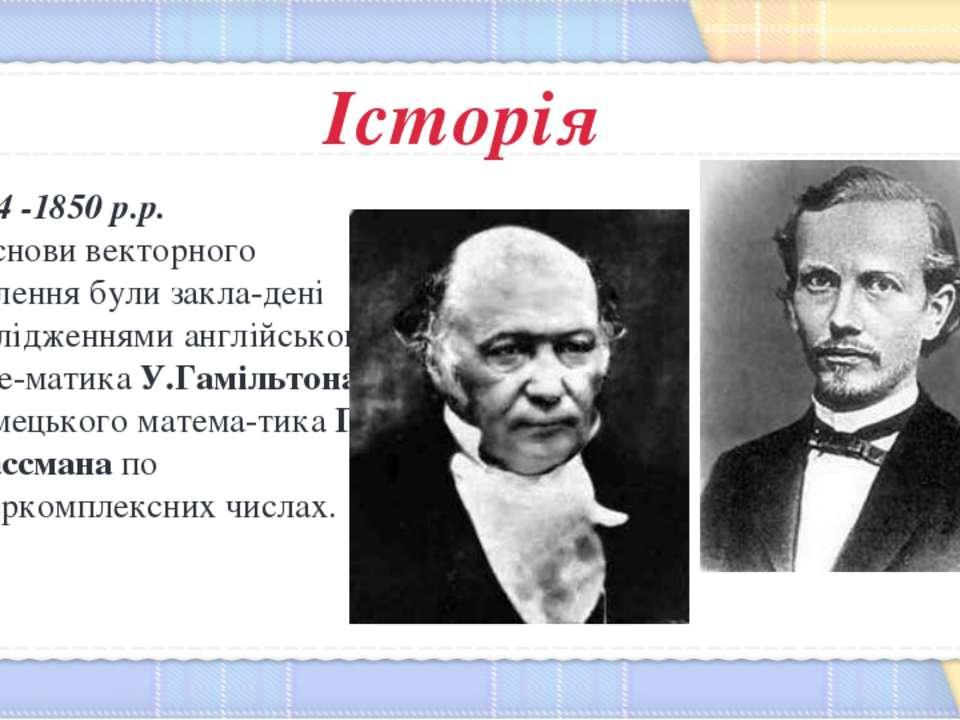1844 -1850 р.р. - основи векторного числення були закла-дені дослідженнями ан...
