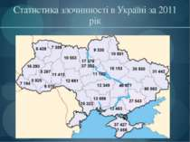 Статистика злочинності в Україні за 2011 рік