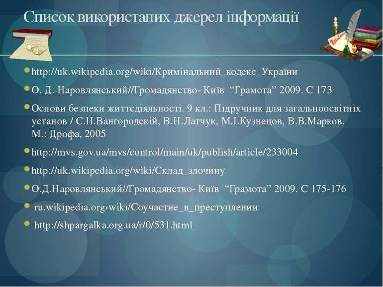 Список використаних джерел інформації http://uk.wikipedia.org/wiki/Кримінальн...