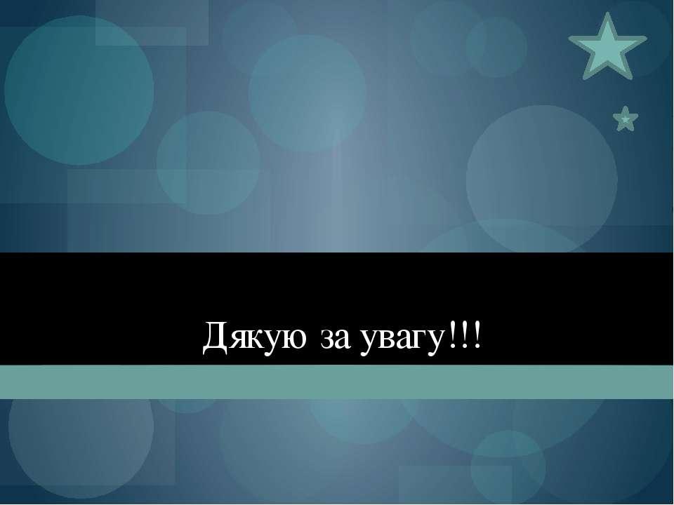 Дякую за увагу!!!