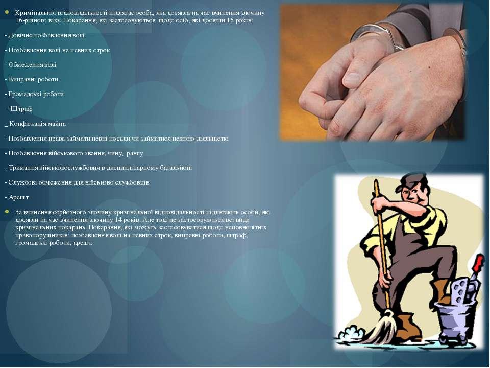 Кримінальної відповідальності підлягає особа, яка досягла на час вчинення зло...