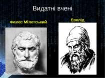 Видатні вчені Фалес Мілетський Евклід