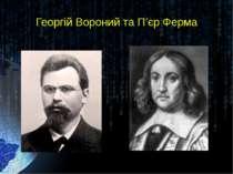 Георгій Вороний та П'єр Ферма