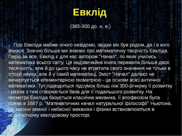 Евклід (365-300 до. н. е.) Про Евкліда майже нічого невідомо, звідки він був ...