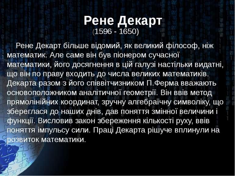 Рене Декарт (1596 - 1650) Рене Декарт більше відомий, як великий філософ, ніж...