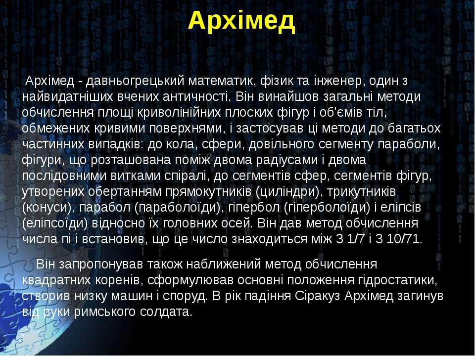 Архімед Архімед - давньогрецький математик, фізик та інженер, один з найвидат...