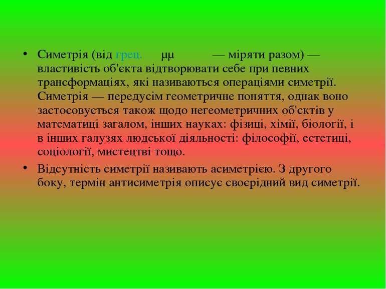 Симетрія (від грец. συμμετρεῖν— міряти разом)— властивість об'єкта відтворю...