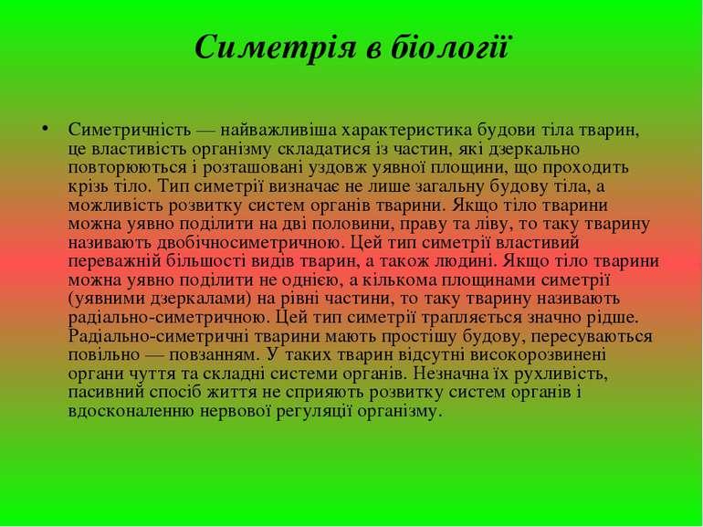 Симетрія в біології Симетричність— найважливіша характеристика будови тіла т...