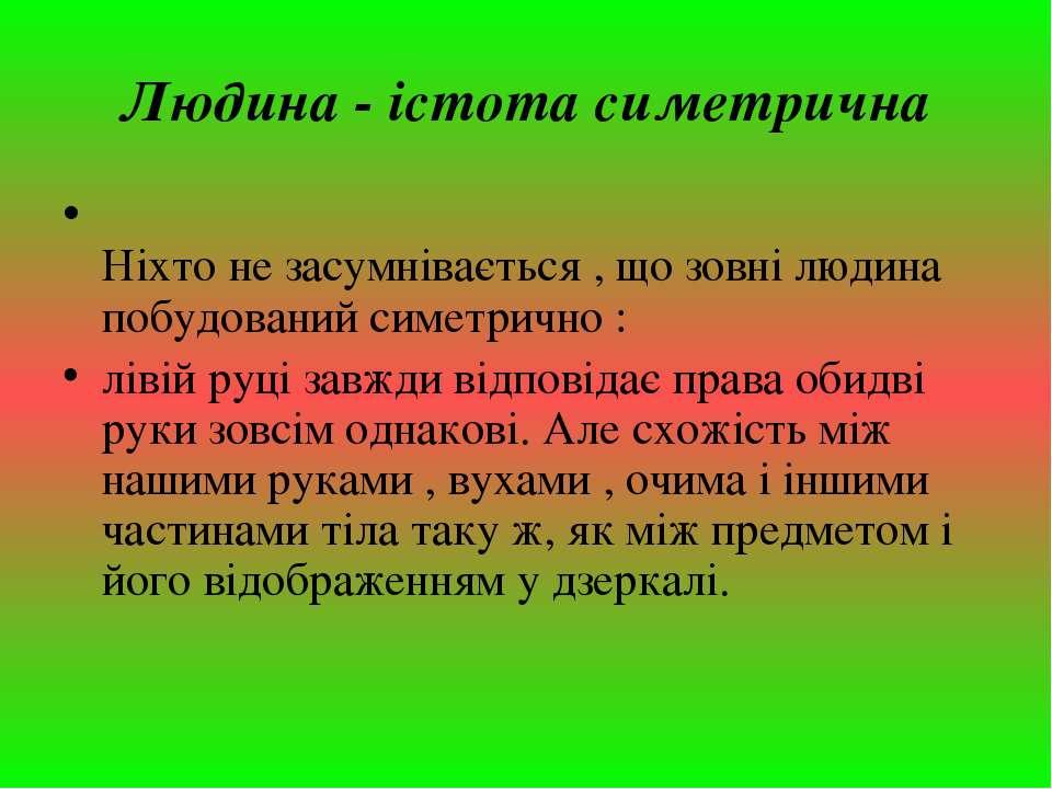 Людина - істота симетрична Ніхто не засумнівається , що зовні людина побудова...
