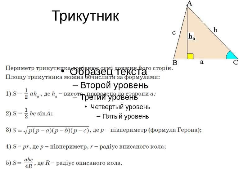 Трикутник