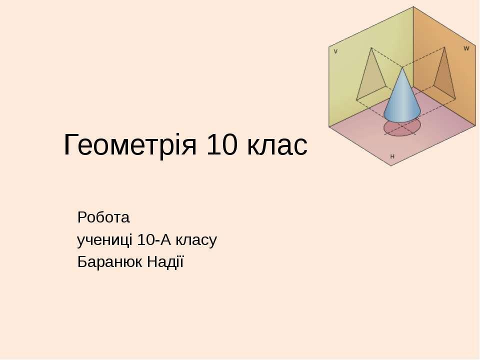 Геометрія 10 клас Робота учениці 10-А класу Баранюк Надії