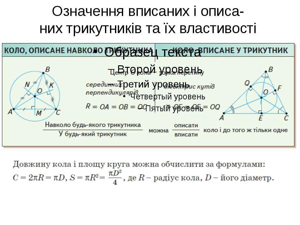 Означення вписаних і описа- них трикутників та їх властивості