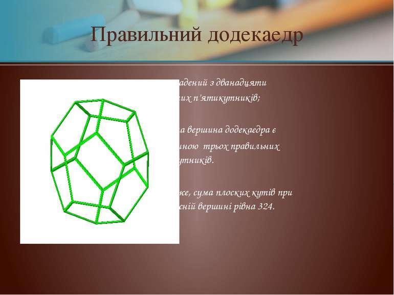 Правильний додекаедр складений з дванадцяти правильних п'ятикутників; кожна в...