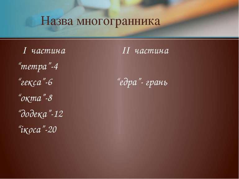 """Назва многогранника I частина II частина """"тетра""""-4 """"гекса""""-6 """"едра""""- грань """"о..."""