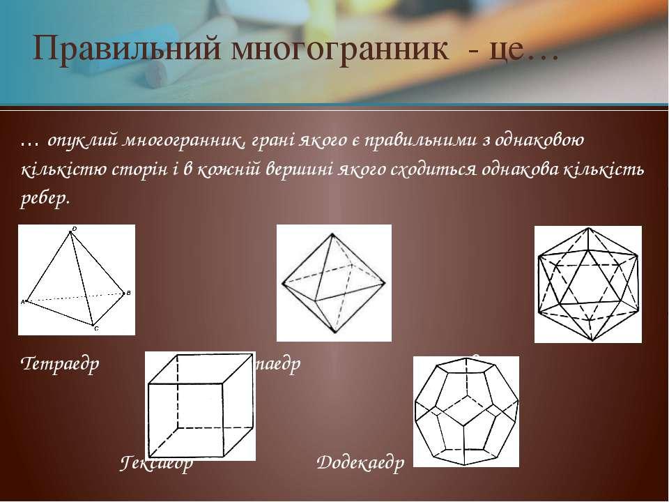 Правильний многогранник - це… … опуклий многогранник, грані якого є правильни...