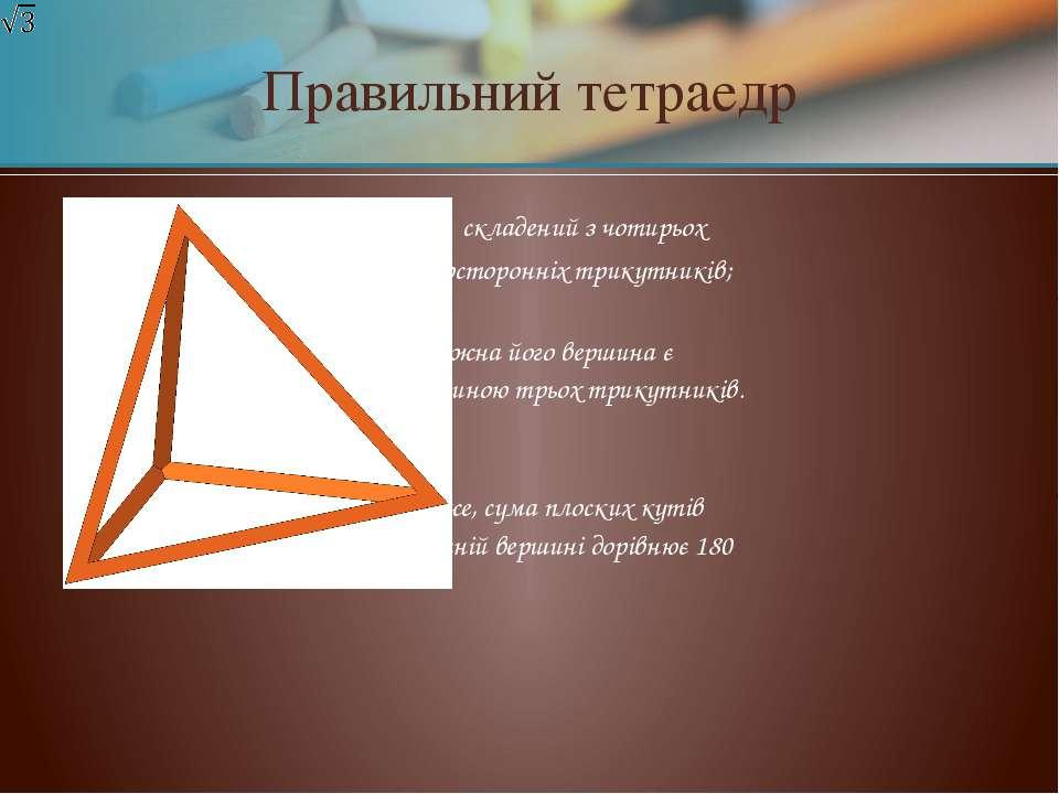 Правильний тетраедр складений з чотирьох рівносторонніх трикутників; кожна йо...