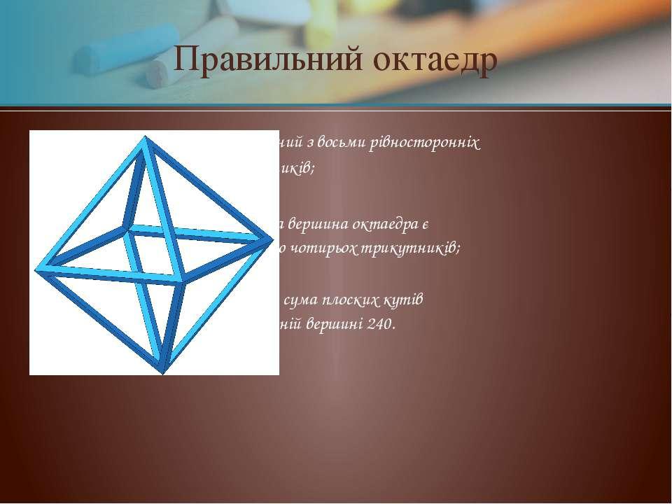 Правильний октаедр складений з восьми рівносторонніх трикутників; кожна верши...